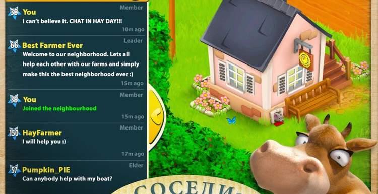 Как отправить письмо в Hay Day?