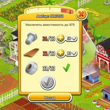 Какая максимальная вместимость амбара и силосной башни в Hay Day?