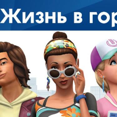 Обзор The Sims 4: City Living