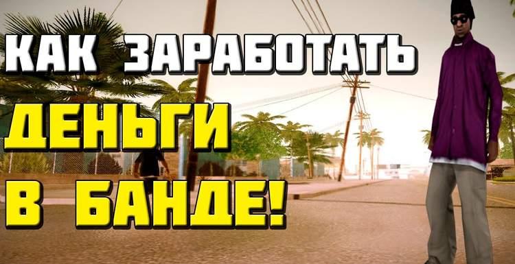 Зарабатываем деньги в GTA Самп